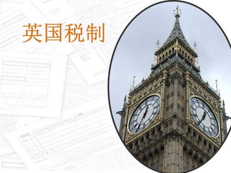 英国税制_www.uk-hmrc.com
