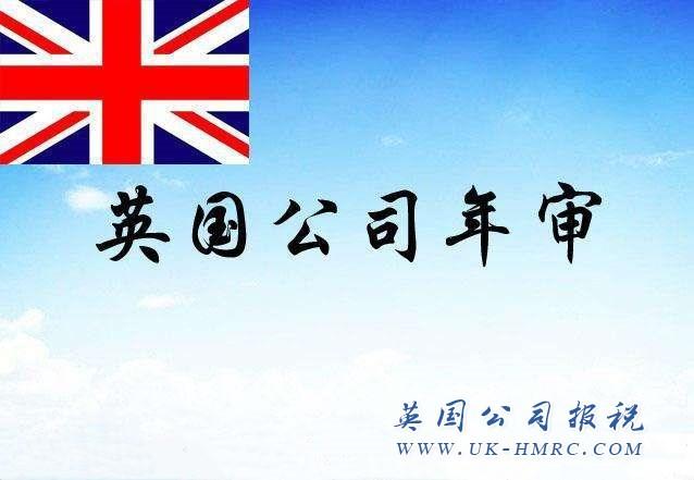 英国公司年审费用_www.uk-hmrc.com