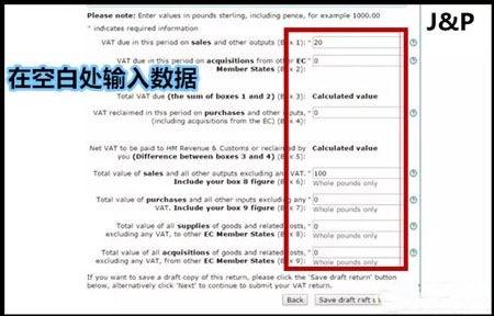 英国VAT网上申报流程3