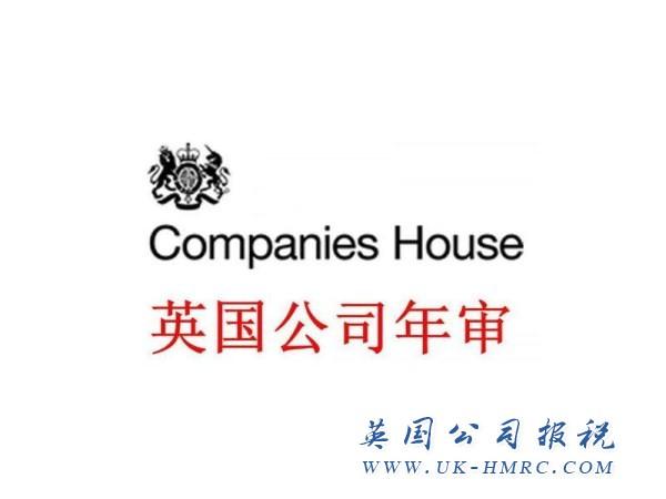 英国公司不年审_www.uk-hmrc.com