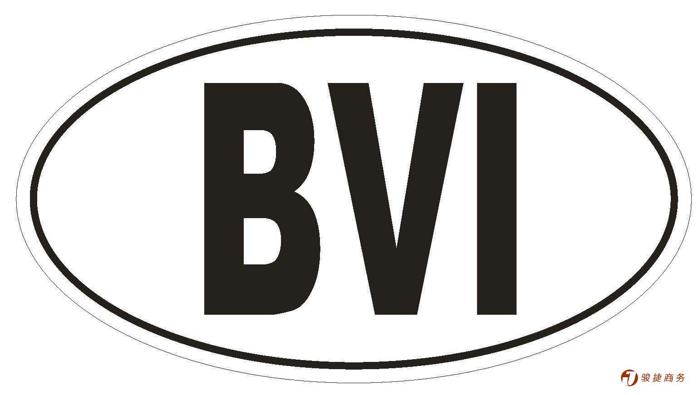 注册bvi公司