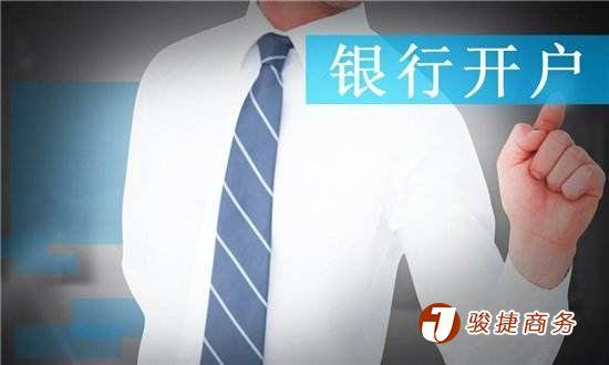 香港银行尽职审查:银行账户被关原因