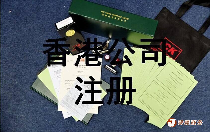 香港公司注册后票据请保存好,否则做账报税很麻烦!